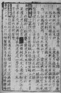 Yuan_dynasty_woodblock